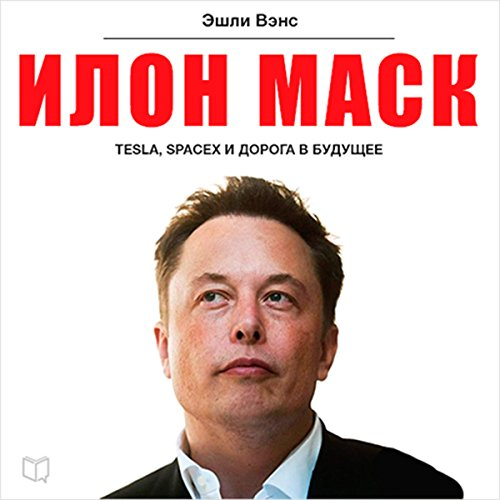 Elon Musk [Russian Edition]: Tesla, SpaceX, and the Quest for a Fantastic Future Audiobook [Free Download by Trial] thumbnail
