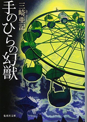 手のひらの幻獣 (集英社文庫)