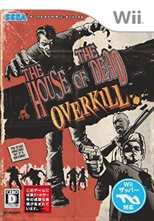 Amazon Com House Of The Dead Overkill Japan Import Video Games