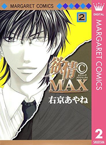 欲情(C)MAX モノクロ版 2 (マーガレットコミックスDIGITAL)