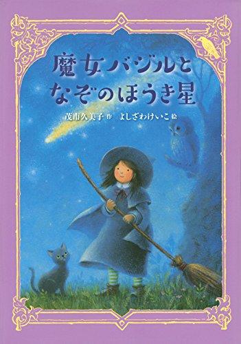 魔女バジルとなぞのほうき星 (わくわくライブラリー)