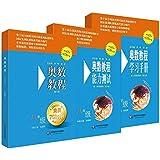 奥数教程能力测试+奥数教程(第六版)+奥数教程学习手册(八年级)(套装共3册)