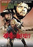 砂塵に血を吐け -デジタル・リマスター版- [DVD]