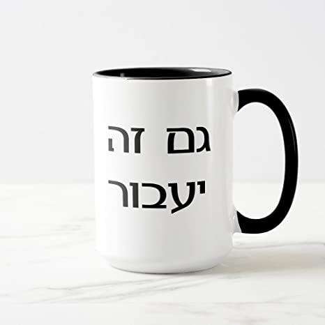 Amazoncom Zazzle This Too Shall Pass In Hebrew Mug Black Combo