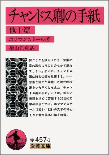 チャンドス卿の手紙 他十篇 (岩波文庫)