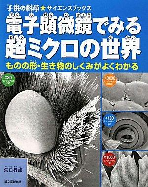 Denshi kenbikyō de miru chō mikuro no sekai : Mono no katachi ikimono no shikumi ga yoku wakaru pdf epub