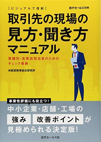 ビジュアルで理解 取引先の現場の見方・聞き方マニュアル (近代セールス別冊)