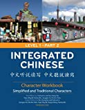 Integrated Chinese: Level 1, Part 2 Character Workbook (Traditional & Simplified Character) (Chinese and English Edition)