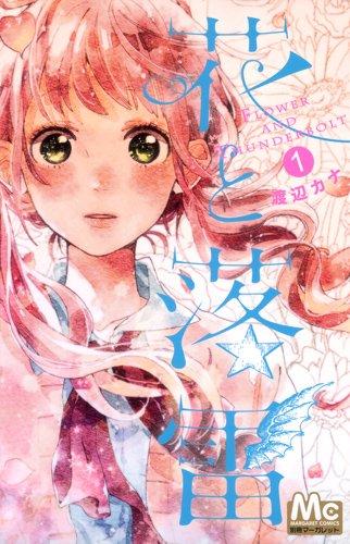 花と落雷 1 (マーガレットコミックス)