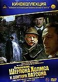 The Adventures of Sherlock Holmes and Dr. Watson: Korol shantazha. Smertelnaya shvatka. Ohota na tigra (Oricont) by Dashkevich Vladimir