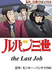 ルパン三世 the Last Job