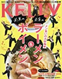 月刊KELLY(ケリー) 2018年 02 月号 [雑誌]
