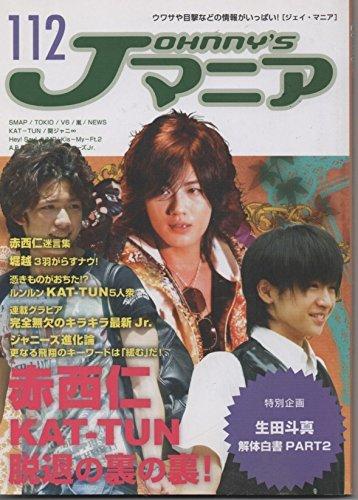 Read Online Akanishi jin katūn dattai no ura no ura pdf