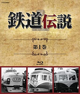 Amazon.co.jp   鉄道伝説 第1巻 ...
