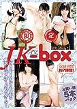 限定JK-BOX お買い得5本パック [DVD]