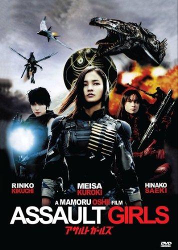Assault Girls (2009, Japan)