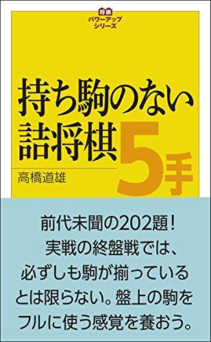 持ち駒のない詰将棋5手 (将棋パワーアップシリーズ)