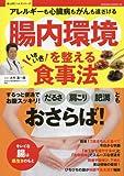 腸内環境を整えるいきいき食事法 (サクラムック 楽LIFEヘルスシリーズ)