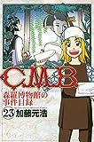 C.M.B.森羅博物館の事件目録(23) (講談社コミックス月刊マガジン)