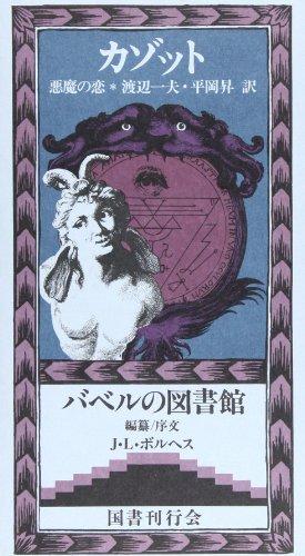 カゾット―悪魔の恋 (バベルの図書館)