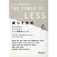 減らす技術 The Power of LESS