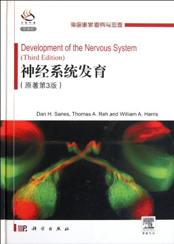 Development of Nervous System(the third original edition)/hardcover: Research and Progress of Neuroscience (Chinese Edition)