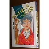 Farewell, My Lovely charlatan (BE LOVE KC) (1986) ISBN: 4061754017 [Japanese Import]
