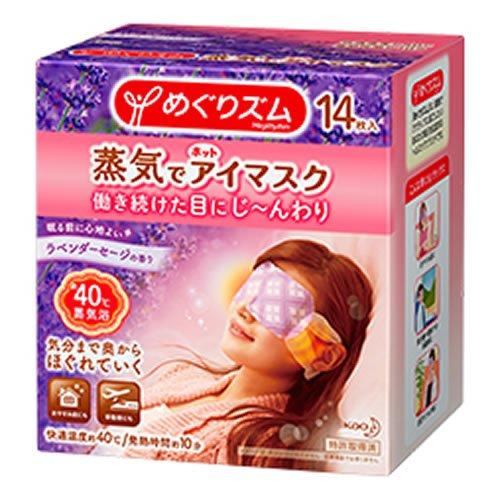花王 めぐりズム 蒸気でホットアイマスク ラベンダーセージの香り 14枚 【12個セット】 B008791PVE