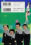 Koukou Afro Tanaka [In Japanese] [Japanese Comic] Vol.2
