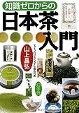 知識ゼロからの日本茶入門
