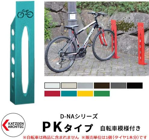 D-NA PKタイプ ターキッシュブルー 角柱型(自転車模様付き) 床付タイプ サイクルスタンド