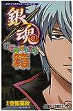銀魂あにめガヤガヤ箱―オフィシャルアニメーションガイド (ジャンプコミックス)