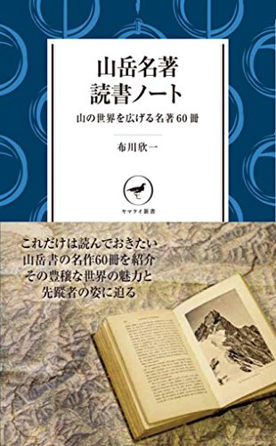 山岳名著読書ノート 山の世界を広げる名著60冊 (ヤマケイ新書)