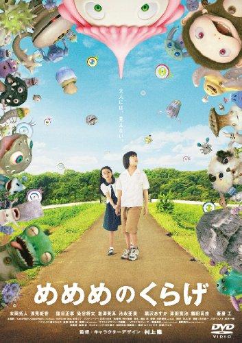 Japanese Movie - Mememe No Kurage (Jellyfish Eyes) [Japan DVD] TDV-24052D
