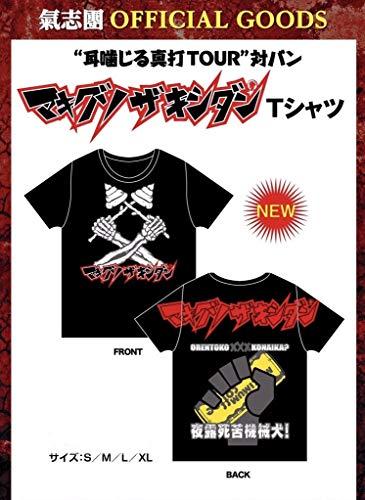氣志團 マキグソザホルモン Tシャツ Mサイズ マキシマムザホルモンの商品画像