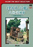 Railroad - Vicom Best Selection Umoreta Wadachi Kyushu Okinawa Hen Haisen Ato Tanpo [Japan LTD DVD] DL-4232