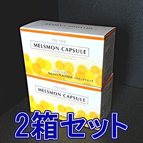 メルスモン カプセル 2箱セット B00OCBYDS8