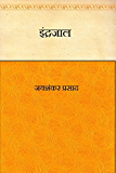 Inderjaal  (Hindi)