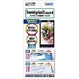 【ノングレアフィルム3】 FREETEL Priori2 ( 3G & LTE ) 用 防指紋・気泡が消失するフィルム NGB-FTPR2 (Priori 2 , マットフィルム)
