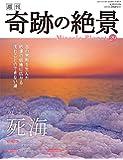 週刊奇跡の絶景 Miracle Planet 2017年29号 死海 ヨルダン【雑誌】