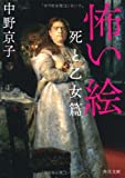 「怖い絵  死と乙女篇」中野 京子