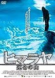 [DVD]ヒマラヤ 運命の山【DVD】
