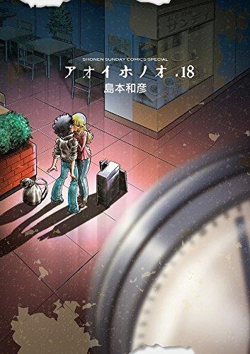 アオイホノオ 18 (ゲッサン少年サンデーコミックス)