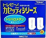 Toray purifier replacement cartridges Torebino Kasettishirizu [type] trihalomethane removal MKC.T2J 2 pcs (Japan import)