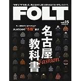 FOLT 2017年Vol.15 小さい表紙画像