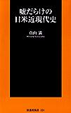 嘘だらけの日米近現代史 (扶桑社新書)