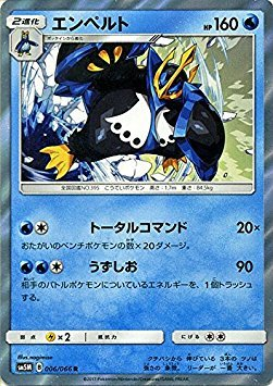 Pokemon card game SM/ En Part (R)/ultra moon: Amazon.es: Juguetes y juegos