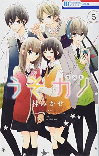 うそカノ 5巻 ドラマCD付き特装版 (花とゆめコミックス)