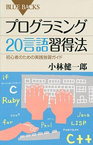 プログラミング20言語習得法 (ブルーバックス)