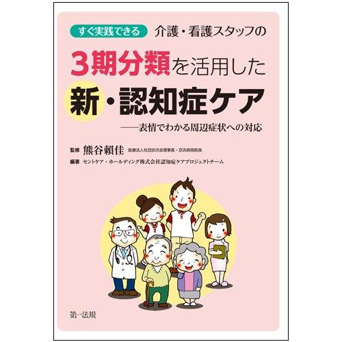 Sugu jissen dekiru kaigo kango sutaffu no sanki bunrui o katsuyō shita shin ninchishō kea : hyōjō de wakaru shūhen shōjō eno taiō pdf